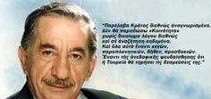 Κύπρος-Η επιδιαιτησία και η πολιτική υποκρισία My Ancestors, Great Words, Cyprus, Kai, Jokes, Sayings, History, People, Life