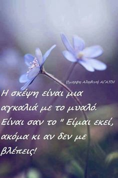 Η σκεψη Picture Quotes, Love Quotes, Inspirational Quotes, Feeling Loved Quotes, Big Words, Greek Quotes, Forever Love, Photo Wallpaper, I Miss You