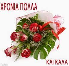 Αποτέλεσμα εικόνας για ευχεσ για γιορτη Happy Name Day Wishes, Happy Birthday Wishes, Birthday Greetings, Buy Roses Online, Ecuadorian Roses, Send Roses, Rose Bouquet, Online Gifts, Christmas Wreaths