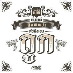 Typography Logo, Typography Design, Thai Font, Computer Wallpaper Hd, N Logo Design, Thai Pattern, Thai Design, Thailand Art, Thai Thai