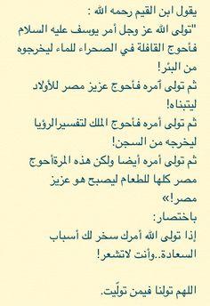 معني توليت 1000+ images about ايه وتفسير on Pinterest   Ps, Allah and ...