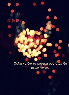 Thelw na to dw auto! Teaching Humor, Greek Quotes, Say Something, Funny Posts, Wisdom, Feelings, Sayings, Words, Life