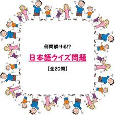 日本語、正しく使って理解していますか?  意外と難しい日本語、勘違いして覚えたりしていることってありませんか?  今回はそんな日本語クイズ問題を3択形式で20問、 Cards, Maps, Playing Cards