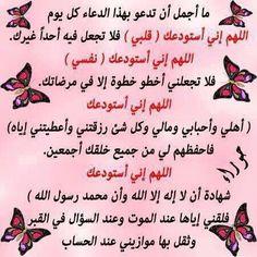دعاء Allah, Little Prayer, Islamic Studies, Duaa Islam, Beautiful Words, Beautiful Hijab, Bookmarks, Prayers, Arabic Calligraphy