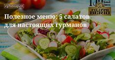 Полезное меню: 5 салатов для настоящих гурманов | Кулинарный сайт Юлии Высоцкой: рецепты с фото