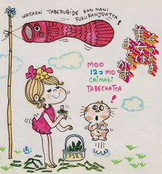 Ado Mizumori Little Boy And Girl, Girls In Love, Little Boys, Japanese Culture, Japanese Art, Turning Japanese, Illustrations And Posters, Book Design, Illustrators