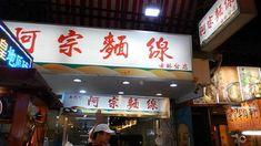 23eaeac0900c 43 件のおすすめ画像(ボード「taiwan」)   Beautiful places、Taiwan ...