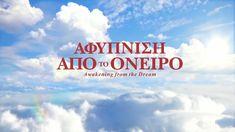 Χριστιανική ταινία «Αφύπνιση από το όνειρο» Awakening, Neon Signs, God, Youtube, Dios, The Lord