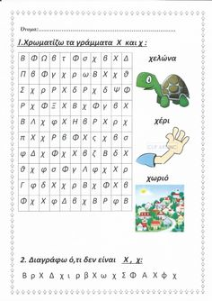 Γράμμα Χ - φύλλο εργασίας 1 Learn Greek, Greek Alphabet, Greek Language, School Lessons, Book Activities, Letters, Teaching, Education, Books