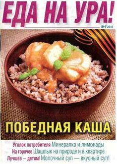 Еда на ура № 4 (апрель 2015)