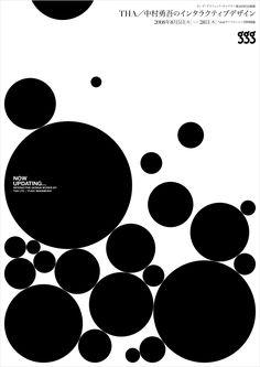 NOW UPDATING… THA/中村勇吾のインタラクティブデザイン