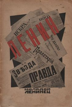 Soviet Avant Garde book cover. M. Rogov. Lenin. Molodoi Leninets. Cover design by N. Dutov. Biography with illustrations of Lenin's life and death. Moscow. 1924.  (!Productive Arts!)