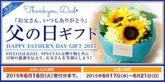 イマージュ 父の日Gift | カタログ通販のイマージュ