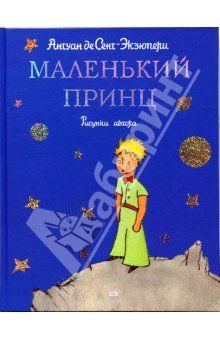 """Книга """"Маленький принц"""" - Антуан Сент-Экзюпери. Купить книгу, читать рецензии"""