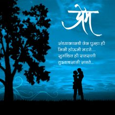 184 Best Marathi Quotes Images Marathi Quotes Daily Inspiration