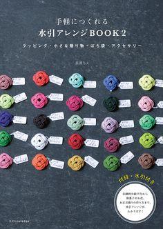 Amazon.co.jp: 手軽につくれる水引アレンジBOOK2: 長浦 ちえ: 本