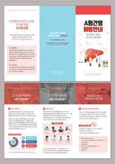 #A형간염예방안내 / #A형간염 / #3단리플렛 / #의료콘텐츠 / #병원리플렛 / #팜플렛디자인 / 리플렛디자인 / #팜플렛 / #리플렛 / #디자인템플릿 / #디자인플랫폼 / #디자인제작 / #디자인 / #망고보드 Book Design Layout, Print Layout, Pamphlet Design, Print Design, Graphic Design, Web Banner, Brochure Design, Editorial Design, Visual Communication