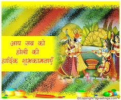 Dgreetings - Send this Hindi Holi Card to your friends and relatives.