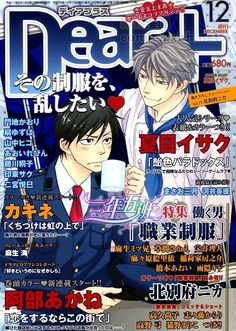 Fighting Couples, Manga Artist, Paradox, Candy Colors, Cover, Movie Posters, Anime Stuff, Dog Cat, Gatos