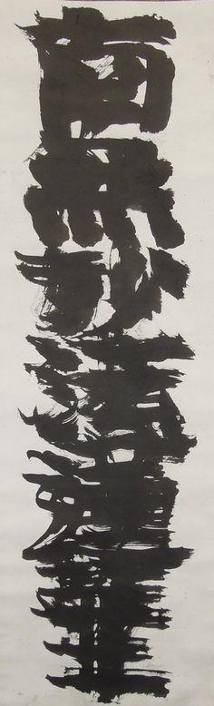 Nakamura Masayoshi 中村正義 (1924-1977), 『南無妙法蓮華』.