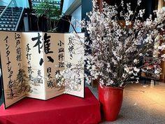 ランチやディナー、接待、デート、海外からのお客様のおもてなしに。 「権八」の名前は、日本の伝統文化を代表する歌舞伎に登場する主人公「白井権八」に由来しています