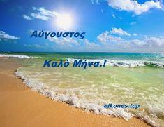 Beach, Water, Outdoor, Decor, Gripe Water, Outdoors, Decoration, The Beach, Beaches