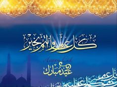 urdu wishes quotes for eid mubarak wishes http://www.festwiki.com/eid-best-wishes-quotes.html/