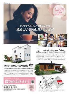 住宅 チラシ デザイン MiMi COVACO モデルハウス 第一住宅 広告 Natural Design, Open House, Layout, Graphic Design, Paper, Nature, Naturaleza, Page Layout, Off Grid
