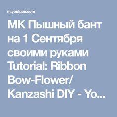МК Пышный бант на 1 Сентября своими руками Tutorial: Ribbon Bow-Flower/ Kanzashi DIY - YouTube