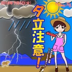 きょう(7月1日)の天気は「晴れ→午後は激しい雷雨に注意!」。午前中を中心に晴れる見込み。午後は積乱雲が発達しやすく、夜遅くまで突然の激しい雷雨に要注意!日中の最高気温はきのうより若干高めで、諏訪市で28度の予想。