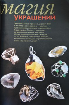 "А.Валкин, Мои работы в журнале ""Натали"" A.Valkin, My work in ""Natalie"" magazine"