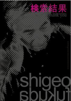 Pablo Kunst. Homage to Shigeo Fukuda