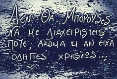 greek quotes My Emotions, Feelings, Like A Sir, Funny Quotes, Life Quotes, Perfect People, Greek Quotes, True Stories, Wise Words