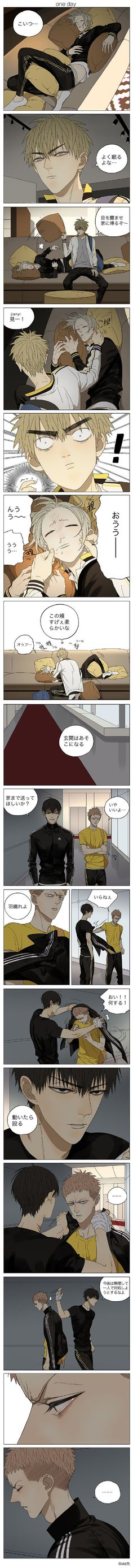 19天ch188日本語訳「回家。」 Twitterで最新話含め順次公開中 @ukaretonnchiki