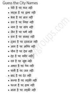 This is another one minuteHindi Paper Party Game For Ladies Kitty Party. This is a paper game and ladies will get a minute to answer the clues give
