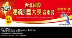 TICFE 2013 Taipei Int'l Chain and Franchise Exhibition 타이페이 프랜차이즈 박람회