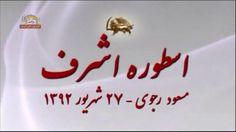 اسطوره اشرف - مسعود رجوى - 27شهريور1392 پيام رهبر مقاومت مسعود رجوي - اسطوره اشرف