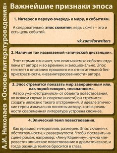 VK is the largest European social network with more than 100 million active users. Study Inspiration, Write To Me, Writing Tips, Storytelling, My Diary, Literature, Writer, Fiction, Novels