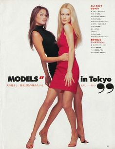 Karen Mulder, Rosemarie Wetzel  For Elle Japan July 1996