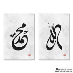 Pin on Allah Muhammad Canvas Art Allah Calligraphy, Arabic Calligraphy Art, Caligraphy, Kaligrafi Allah, Quran Wallpaper, Photo Frame Design, Cool Art Drawings, Diy Canvas Art, Graphic Design Posters