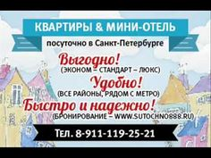 Квартиры Посуточно в Санкт Петербурге  www sutochno888 ru