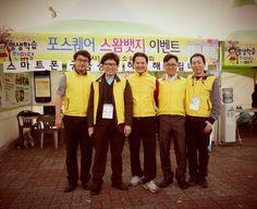 2012 광양시 평생학습축제 - 포스퀘어 스왐 스페셜 이벤트