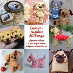 141 собака своими руками: крутые мастер-классы по созданию символа 2018 года!   Крестик