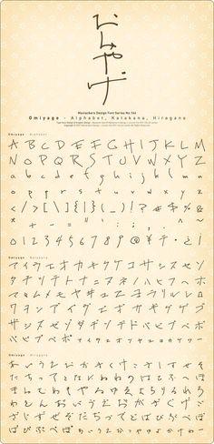 Omiyage - Alphabet, Katakana, Hiragana Typography Fonts, Typography Logo, Graphic Design Typography, Hand Lettering, Logo Design, Japanese Handwriting, Alphabet Signs, Ancient Scripts, Alphabet