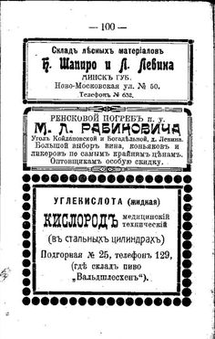#Ads from  the 1914 #Minsk City Directory (has the full street list). Contact info@rusgenproject.com for more info