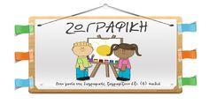 Ζωγραφική - Καρτέλες για κέντρα ενδιαφέροντος - δραστηριοτήτων (γωνιές) (free download) - Popi-it.gr