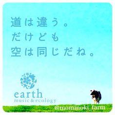 道は違う。 だけども空は同じだね。  by earthさん