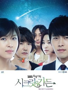 Secret Garden - now seriously who doesn't love this drama xD Such a funny and interesting drama with some not real life thing, starring Hyun Bin and Ha Ji Won :D 20 ep. Secret Garden Cast, Secret Garden Korean, Secret Garden Kdrama, Korean Drama Online, Watch Korean Drama, Korean Drama Movies, Korean Dramas, Korean Actors, K Drama