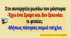 Funny Status Quotes, Funny Greek Quotes, Funny Statuses, Beach Photography, Just For Laughs, Funny Images, Favorite Quotes, Wisdom, Lol