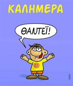 Funny Greek, Good Morning Photos, Morning Quotes, Bart Simpson, Minions, Funny Quotes, Humor, Words, Fictional Characters